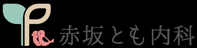 赤坂とも内科